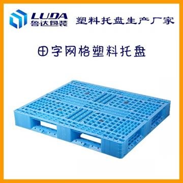 临漳塑料托盘 磁县塑料托盘