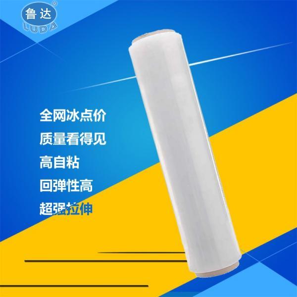 拉伸缠绕膜  包装膜