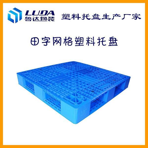 广平塑料托盘 肥乡塑料托盘